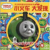 小火车大发现-2