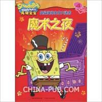超级海绵宝宝大迷宫4:魔术之夜