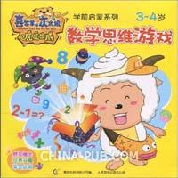 3-4岁-数学思维游戏-喜羊羊与灰太狼虎虎生威
