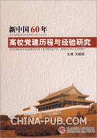 新中国60年高校党建历程与经验研究