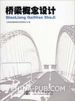 桥梁概念设计