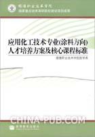 应用化工技术专业(涂料方向)人才培养方案及核心课程标准