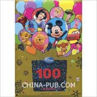 世界儿童珍爱的100个经典童话-精编典藏版