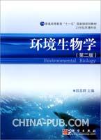 环境生物学-第二版