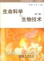生命科学与生物技术(第二版)