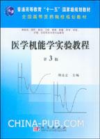 医学机能学实验教程(第3版)