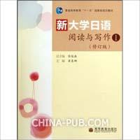 新大学日语阅读与写作-1-(修订版)