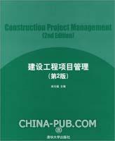 建设工程项目管理-第2版
