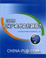 2009-中国产业外资控制报告