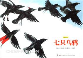 七只乌鸦-大师经典绘本