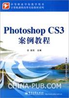 Photoshop CS3案例教程