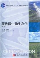 现代微生物生态学-(第二版)