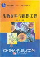 生物材料与组织工程
