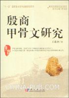 殷商甲骨文研究
