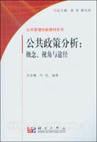 公共政策分析-概念.视角与途径