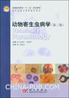 动物寄生虫病学-(第三版)