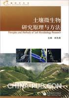 土壤微生物研究原理与方法