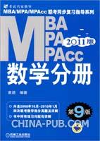 2011版MBA/MPA/MPAcc联考同步复习指导系列.数学分册(第9版)