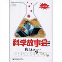 科学故事会.第三辑:荒漠赛车手(中英双语)