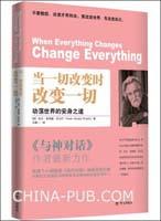 当一切改变时,改变一切(《与神对话》作者最新力作,连续十六周稳居《纽约时报》畅销榜,亚马逊畅销励志NO.1)