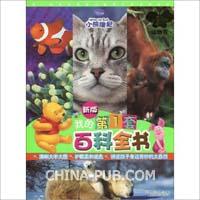 新版我的第一套百科全书.动物卷(上)
