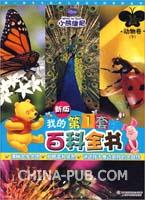 新版我的第一套百科全书.动物卷(下)