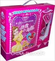 迪士尼公主礼盒