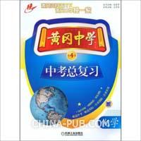 黄冈中学 中考总复习 化学 第4版