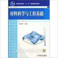 材料科学与工程基础(普通高等教育十一五国家级规划教材)