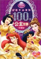 《女孩子必读的100个公主故事》珍藏版