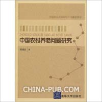 中国农村养老问题研究