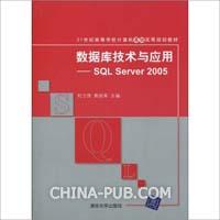 数据库技术与应用―SQL Server 2005
