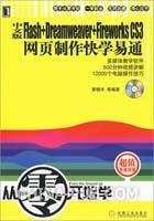 中文版Flash+Dreamweaver+FireWorks CS3 网页制作快学易通(含盘)