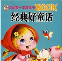 我的第一本故事书BOOK经典好童话