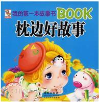 我的第一本故事书BOOK枕边好故事