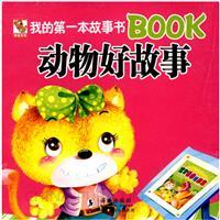 我的第一本故事书BOOK动物好故事
