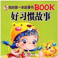 我的第一本故事书BOOK好习惯故事