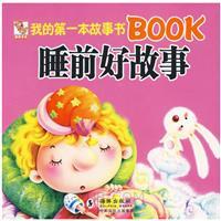 我的第一本故事书BOOK睡前好故事