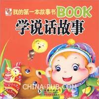 我的第一本故事书BOOK学说话故事