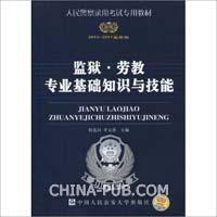 2010-2011最新版人民警察录用考试专用教材:监狱・劳教专业基础知识与技能