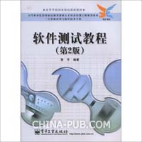 (特价书)软件测试教程(第2版)
