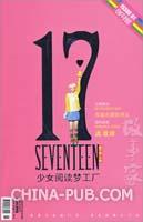 少女阅读梦工厂:我最亲爱的男生(2010.01)