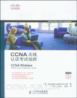 CCNA 无线认证考试指南(附光盘)(Cisco职业认证培训系列)