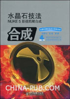 水晶石技法Nuke 5影视后期合成(附2张DVD)