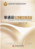[特价书]普通话测试训练教程