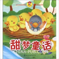 3~6岁宝宝故事屋:甜梦童话
