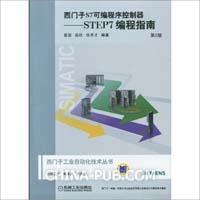 西门子S7可编程序控制器:STEP7编程指南.第2版(含1CD)
