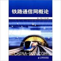 铁路通信网概论