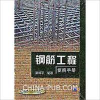 钢筋工程便携手册(第2版)