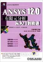 ANSYS12.0有限元分析从入门到精通